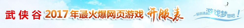 武侠谷网页游戏平台